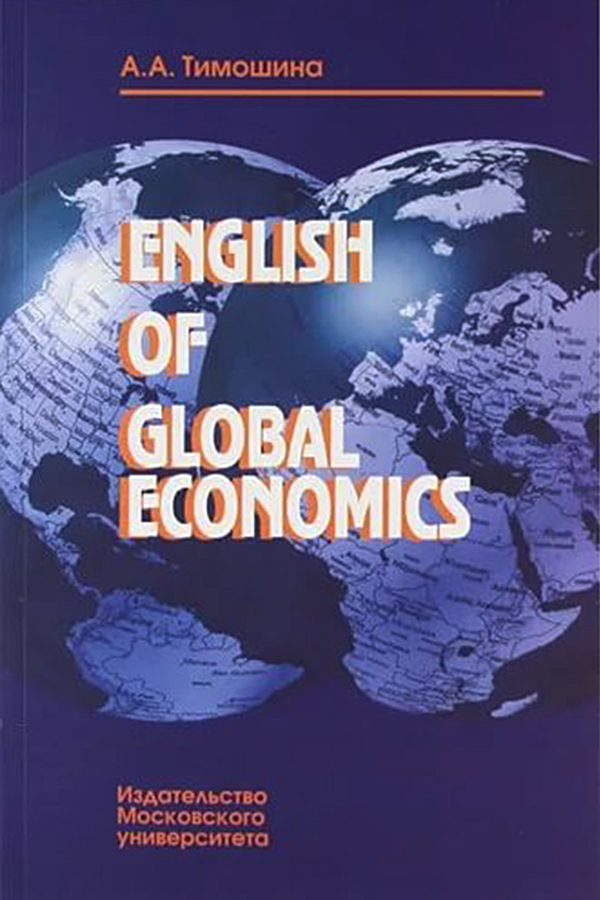 English of Global Economics
