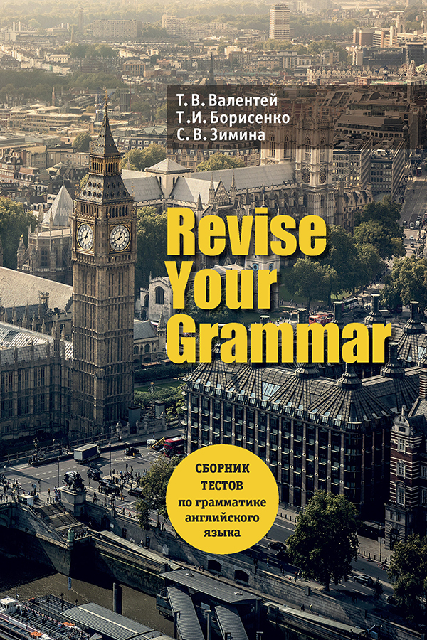 Revise Your Grammar. Сборник тестов по грамматике английского языка